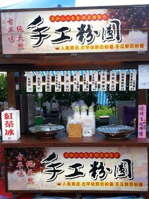 陽光攤商(1)